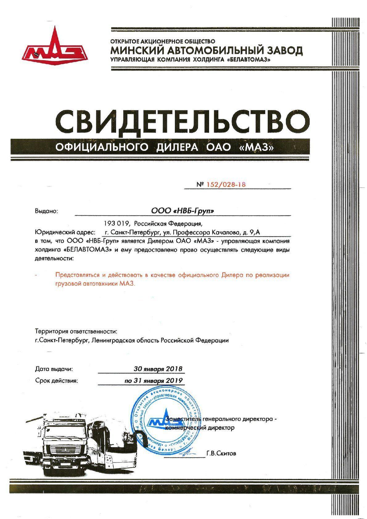 Свидетельство официального дилера М%9-001